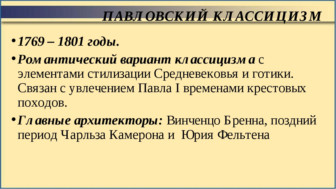 ПАВЛОВСКИЙ КЛАССИЦИЗМ 1769 – 1801 годы. Романтический вариант классицизма с э...