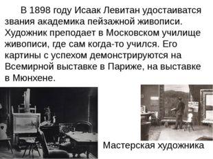 Мастерская художника В 1898 году Исаак Левитан удостаиватся звания академика