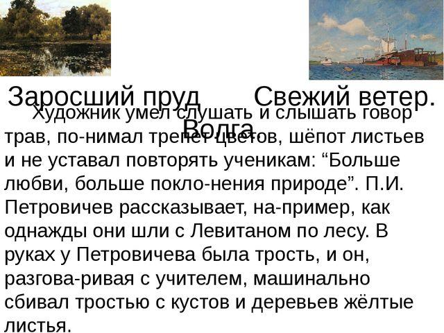 Заросший пруд Свежий ветер. Волга. Художник умел слушать и слышать говор трав...