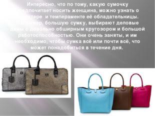 Интересно, что по тому, какую сумочку предпочитает носить женщина, можно узна