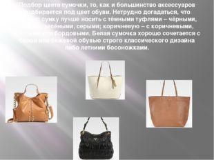 Подбор цвета сумочки, то, как и большинство аксессуаров подбирается под цвет