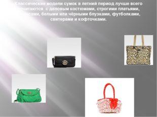 Классические модели сумок в летний период лучше всего сочитаются с деловым ко