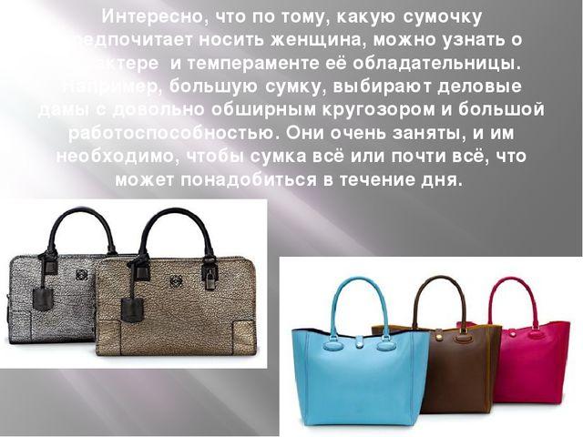Интересно, что по тому, какую сумочку предпочитает носить женщина, можно узна...