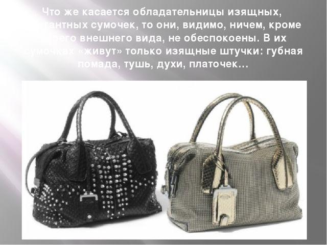 Что же касается обладательницы изящных, элегантных сумочек, то они, видимо, н...