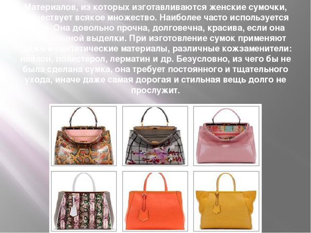 Материалов, из которых изготавливаются женские сумочки, существует всякое мно...