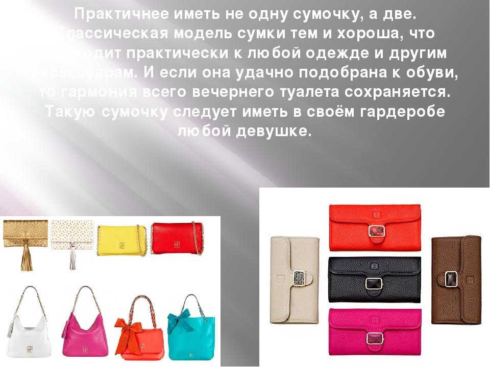 Практичнее иметь не одну сумочку, а две. Классическая модель сумки тем и хоро...
