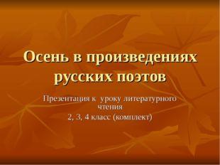 Осень в произведениях русских поэтов Презентация к уроку литературного чтения