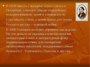 В 1839 вместе с матерью переселяется в Петербург, учится в Школе гвардейских