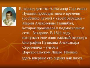 В период детства Александр Сергеевич Пушкин проводит много времени (особенно