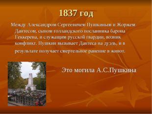 1837 год Между Александром Сергеевичем Пушкиным и Жоржем Дантесом, сыном голл