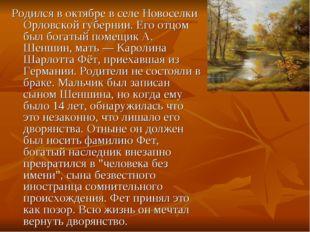 Родился в октябре в селе Новоселки Орловской губернии. Его отцом был богатый