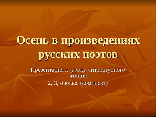 Осень в произведениях русских поэтов Презентация к уроку литературного чтения...