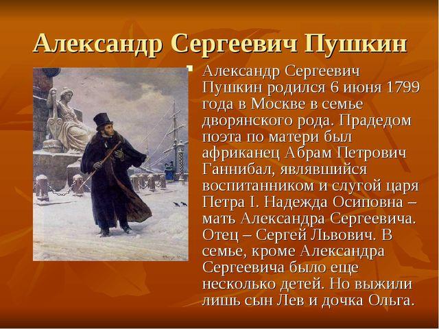 Александр Сергеевич Пушкин Александр Сергеевич Пушкин родился 6 июня 1799 год...