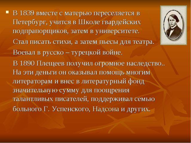 В 1839 вместе с матерью переселяется в Петербург, учится в Школе гвардейских...