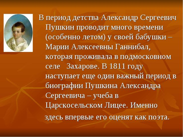 В период детства Александр Сергеевич Пушкин проводит много времени (особенно...