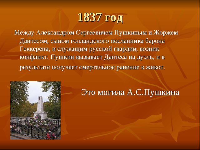 1837 год Между Александром Сергеевичем Пушкиным и Жоржем Дантесом, сыном голл...