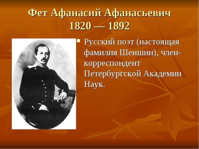Фет Афанасий Афанасьевич 1820 — 1892 Русский поэт (настоящая фамилия Шеншин),...