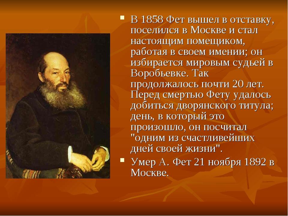 В 1858 Фет вышел в отставку, поселился в Москве и стал настоящим помещиком, р...