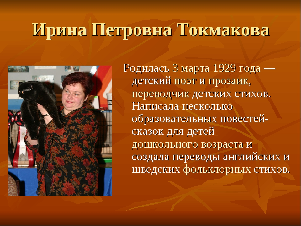 Ирина Петровна Токмакова Родилась 3 марта 1929 года — детский поэт и прозаик,...