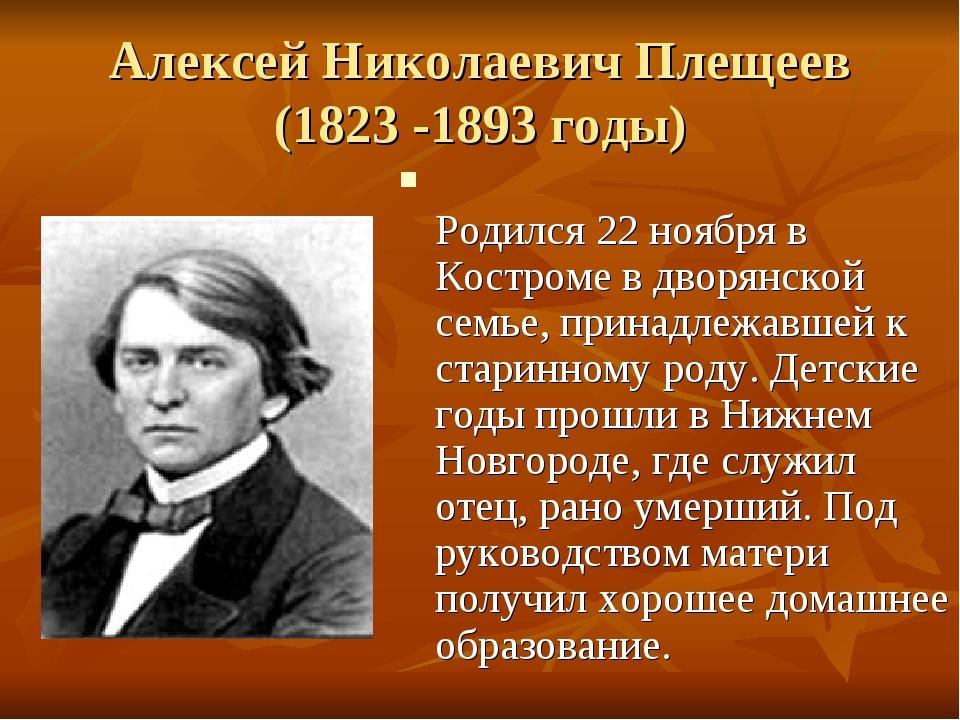 Алексей Николаевич Плещеев (1823 -1893 годы) Родился 22 ноября в Костроме в д...