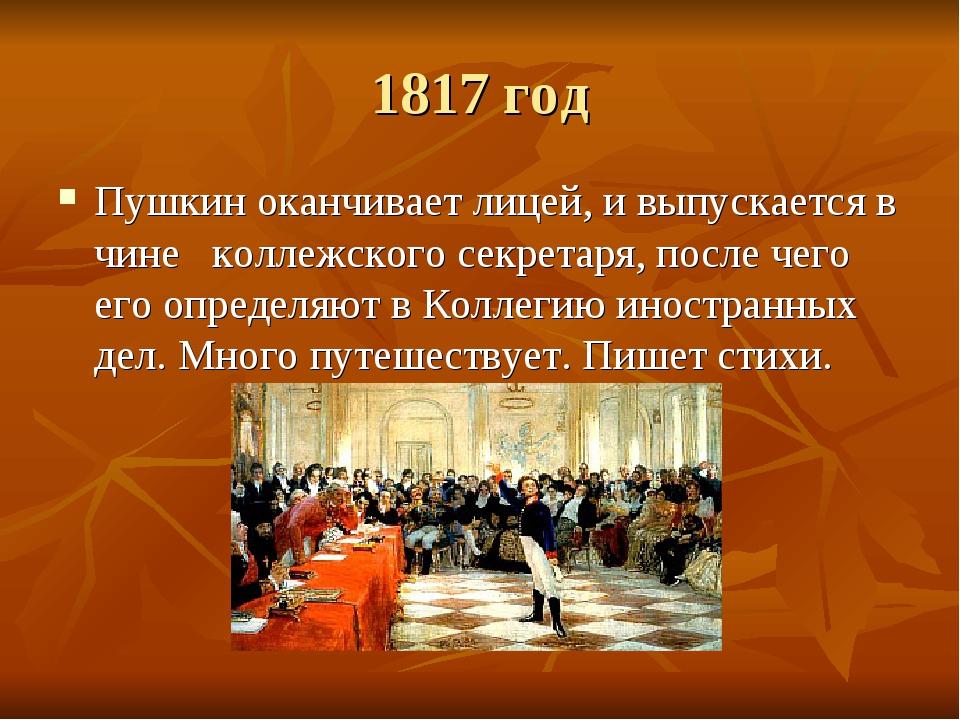 1817 год Пушкин оканчивает лицей, и выпускается в чине коллежского секретаря,...