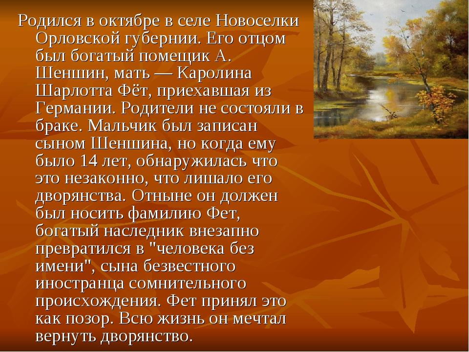 Родился в октябре в селе Новоселки Орловской губернии. Его отцом был богатый...