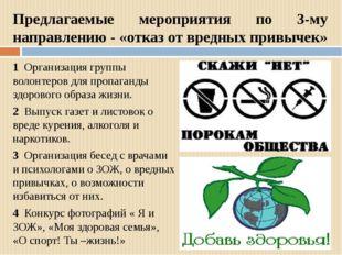 Предлагаемые мероприятия по 3-му направлению - «отказ от вредных привычек» 1