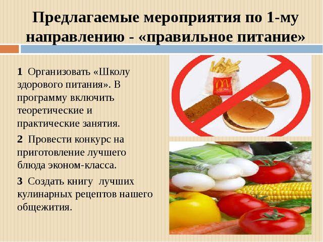 Предлагаемые мероприятия по 1-му направлению - «правильное питание» 1 Организ...