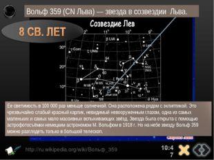 http://ru.wikipedia.org/wiki/Вольф_359 Вольф 359 (CN Льва) — звезда в созвезд