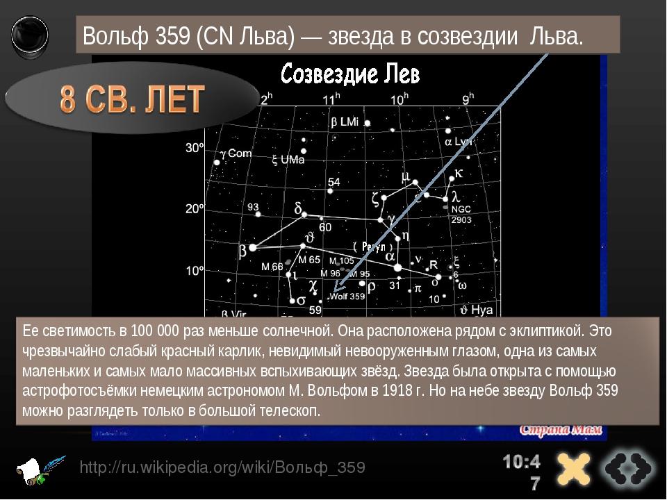 http://ru.wikipedia.org/wiki/Вольф_359 Вольф 359 (CN Льва) — звезда в созвезд...
