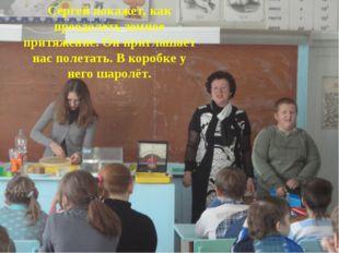 Сергей покажет, как преодолеть земное притяжение. Он приглашает нас полетать.