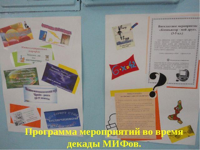 Программа мероприятий во время декады МИФов.
