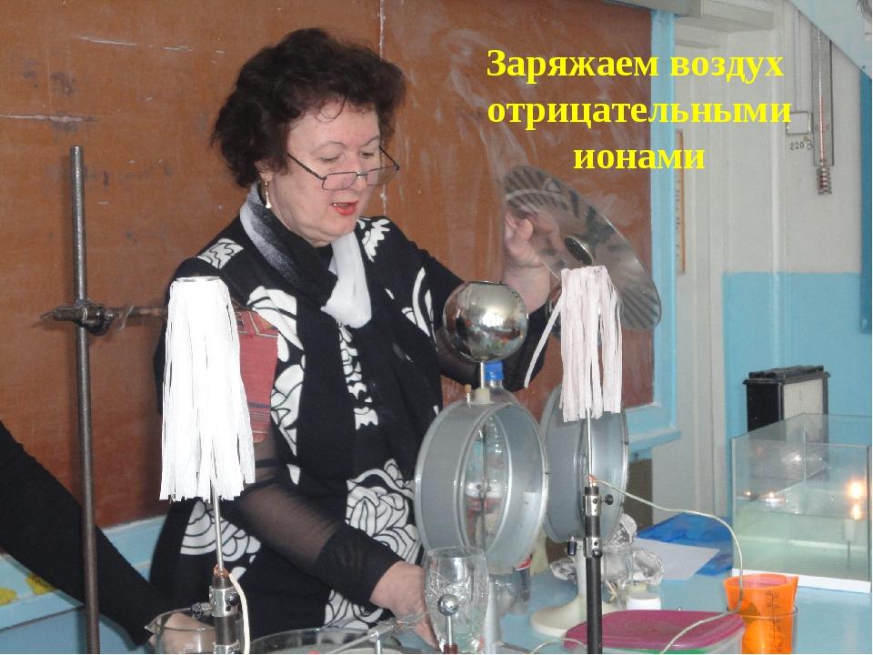 Заряжаем воздух отрицательными ионами