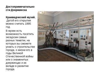 Достопримечательности Дзержинска Краеведческий музей. Датой его открытия мож