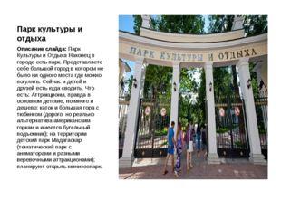 Парк культуры и отдыха Описание слайда: Парк Культуры и Отдыха Наконец в горо
