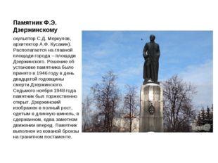 Памятник Ф.Э. Дзержинскому скульптор С.Д. Меркулов, архитектор А.Ф. Кусакин).