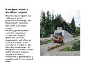Мемориал в честь погибших героев Памятник был открыт 9 мая 1965 года в честь