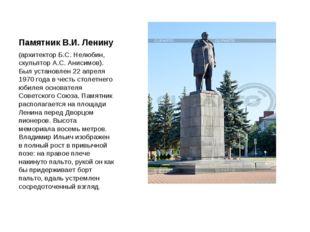 Памятник В.И. Ленину (архитектор Б.С. Нелюбин, скульптор А.С. Анисимов). Был