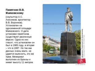 Памятник В.В. Маяковскому (скульптор А.С. Анисимов, архитектор В.В. Воронков)