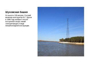 Шуховская башня Ее высота 128 метров. Русский инженер-конструктор В.Г. Шухов