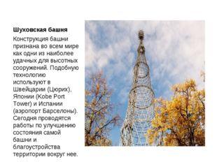 Шуховская башня Конструкция башни признана во всем мире как одни из наиболее