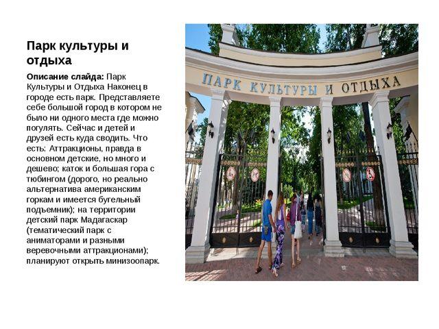 Парк культуры и отдыха Описание слайда: Парк Культуры и Отдыха Наконец в горо...