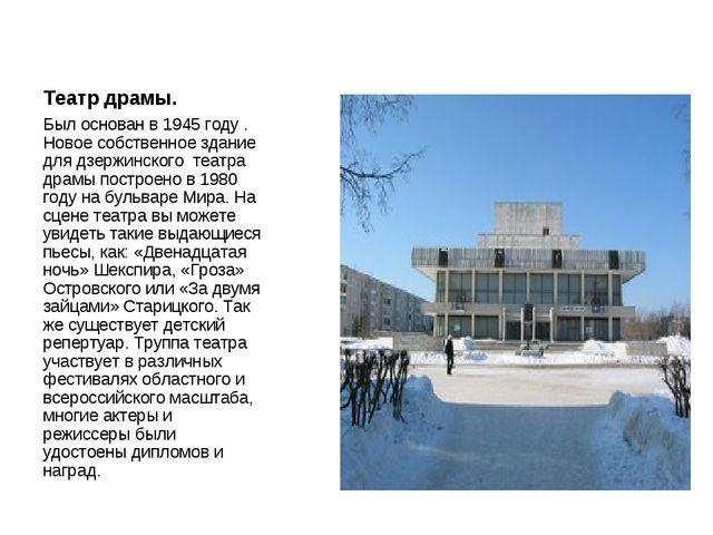 Театр драмы. Был основан в 1945 году . Новое собственное здание для дзержинск...