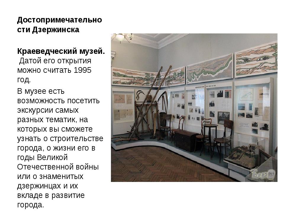 Достопримечательности Дзержинска Краеведческий музей. Датой его открытия мож...