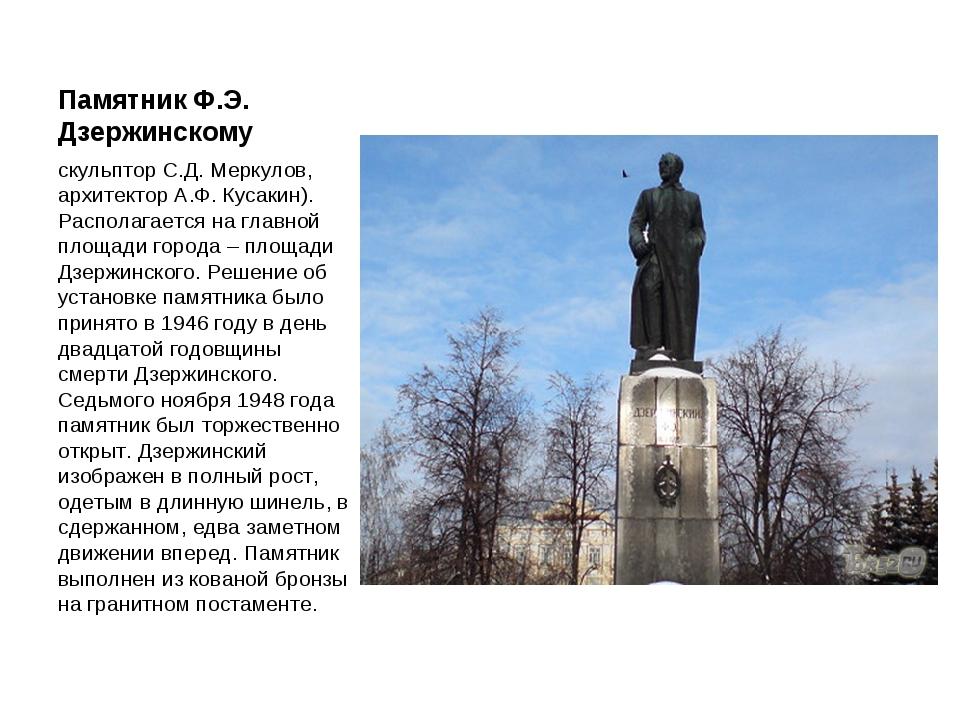 Памятник Ф.Э. Дзержинскому скульптор С.Д. Меркулов, архитектор А.Ф. Кусакин)....