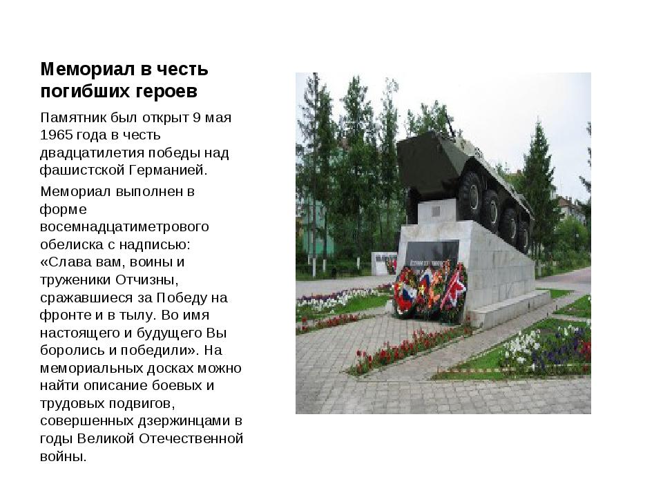 Мемориал в честь погибших героев Памятник был открыт 9 мая 1965 года в честь...