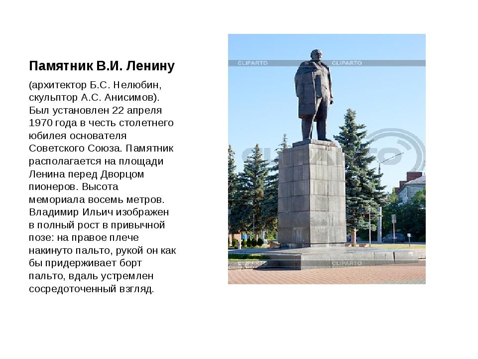 Памятник В.И. Ленину (архитектор Б.С. Нелюбин, скульптор А.С. Анисимов). Был...