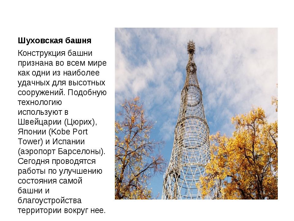 Шуховская башня Конструкция башни признана во всем мире как одни из наиболее...