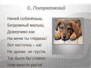 С. Погореловский Ничей собачёныш, Бездомный малыш, Доверчиво как На меня ты г