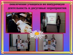 Вовлечение учащихся во внеурочную деятельность и досуговые мероприятия